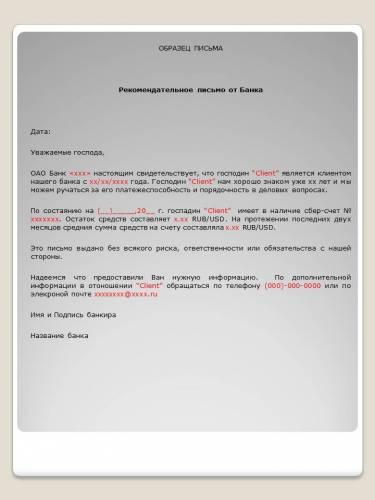 образец письма об отсутствии конфликта интересов